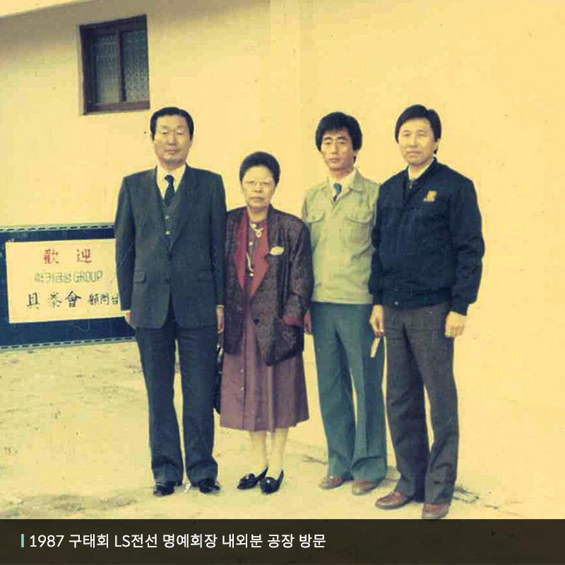 1987 구태회 명예회장 방문