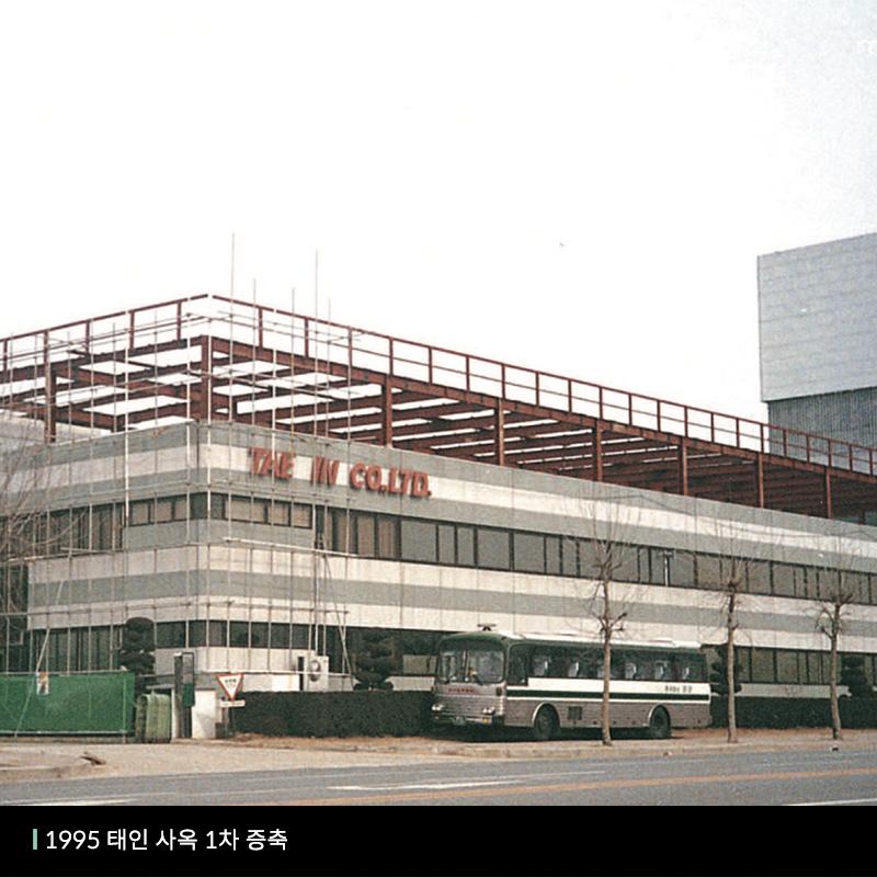 1995 태인 사옥 1차 증축