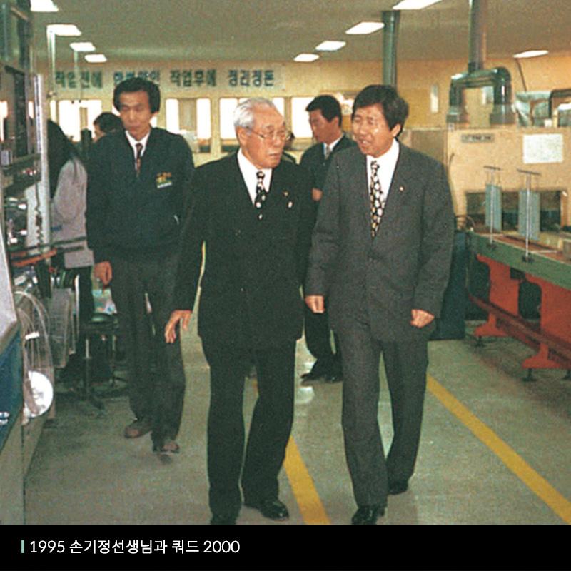 1995 손기정선생님과 쿼드 2000