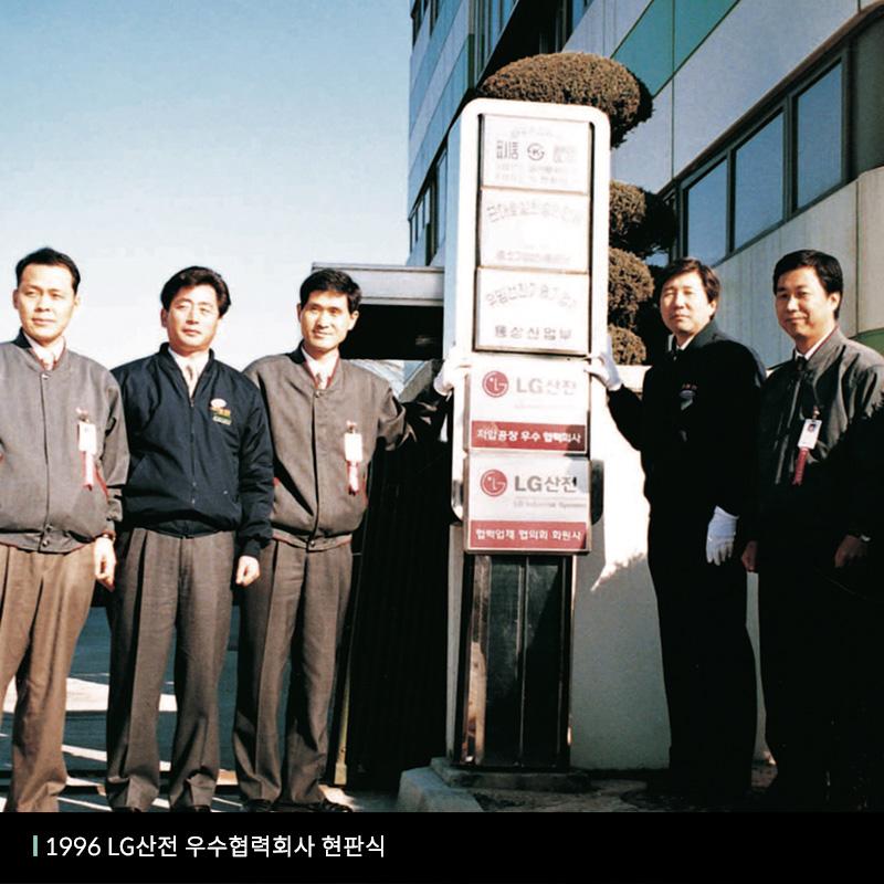 1996년 LG산전 우수협력회사 현판식