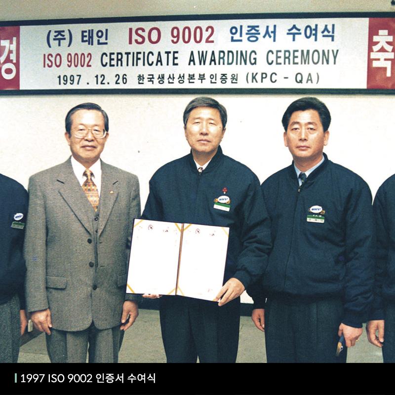 1997년 ISO 9002 인증 획득