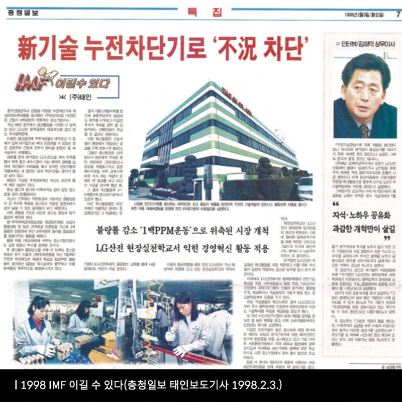 1998년 IMF 이길 수 있다 신문기사