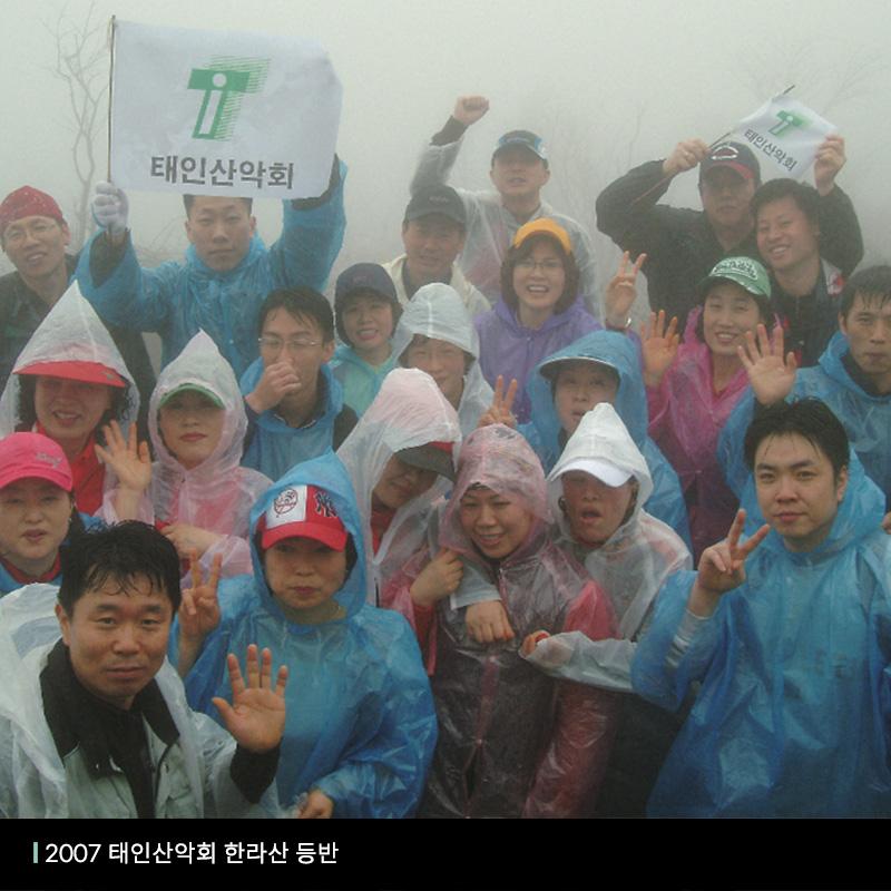 태인산악회 한라산 등반