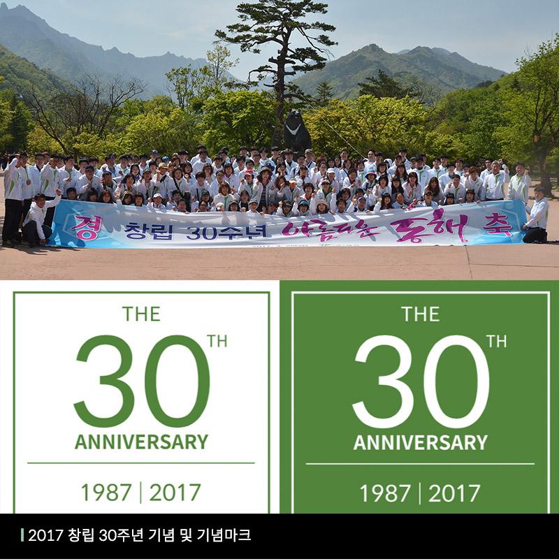 창립 30주년 기념 및 기념마크