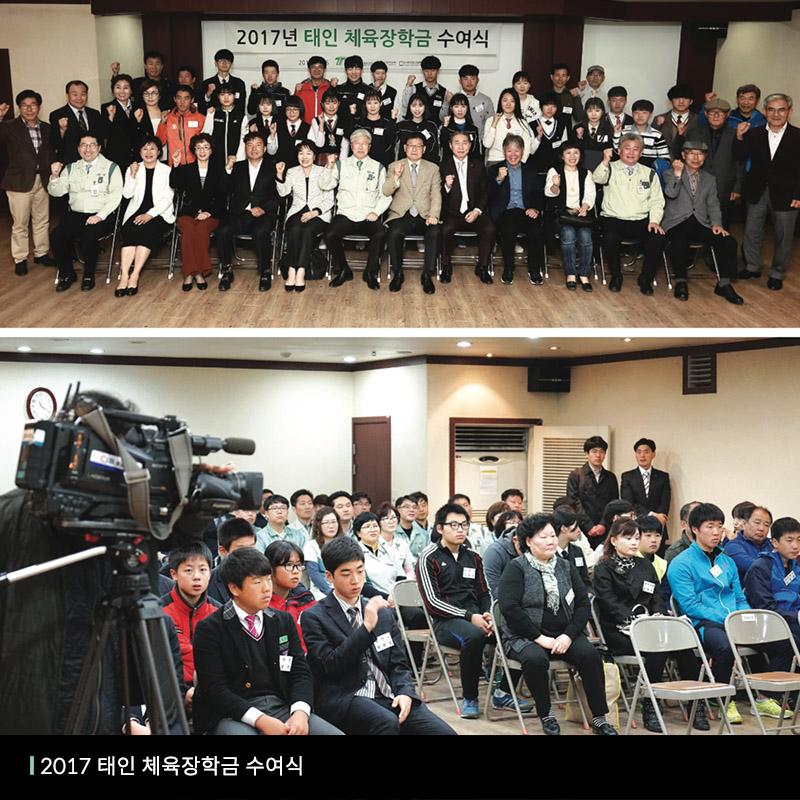 2017 태인장학금 수여식