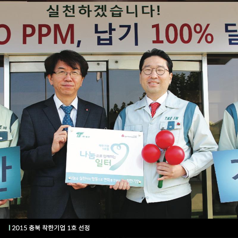 충북 착한기업 1호 선정